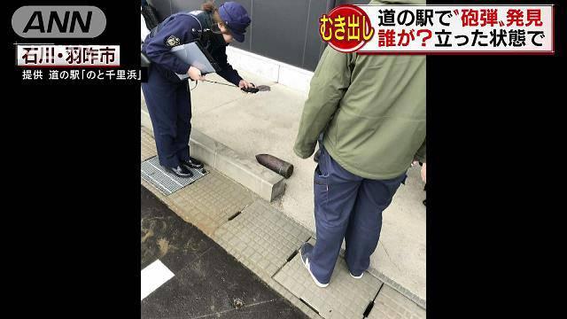 砲弾発見のニュース画像