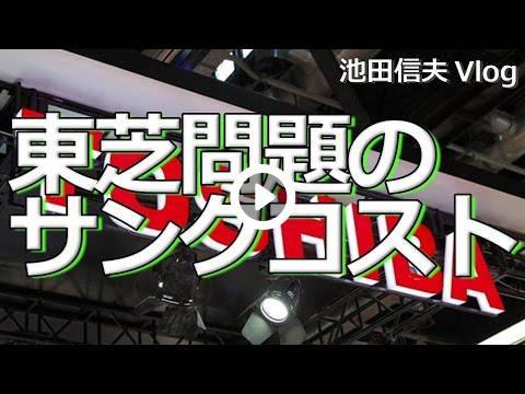 【Vlog】東芝問題のサンクコスト
