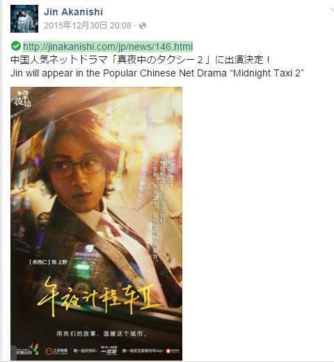 赤西仁、中国ドラマ出演により日本テレビ業界にチャンス到来