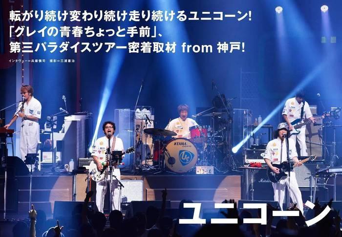 約2年5ヶ月ぶりのアルバム『ゅ 13,14』をリリースしたユニコーンが、9月3日からスタートさせた全国ツアー「ユニコーンツアー2016『第三パラダイス』」。