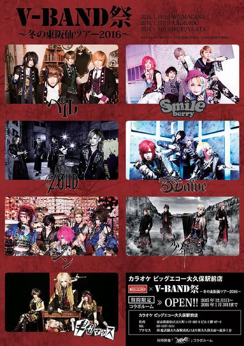 V-BAND 祭〜冬の東阪仙ツアー2016〜