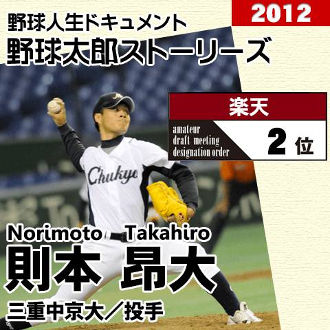 野球太郎ストーリーズ》楽天2012...
