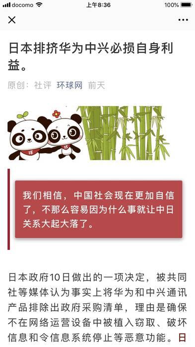 中国排除」、日本企業に報復も ...