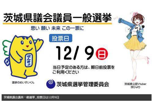 茨城県議選に92人が立候補 12月9...