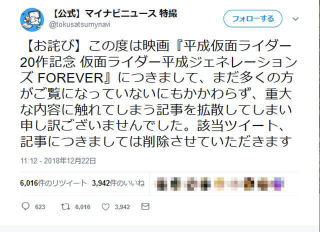 仮面ライダーの新作映画公開日に...