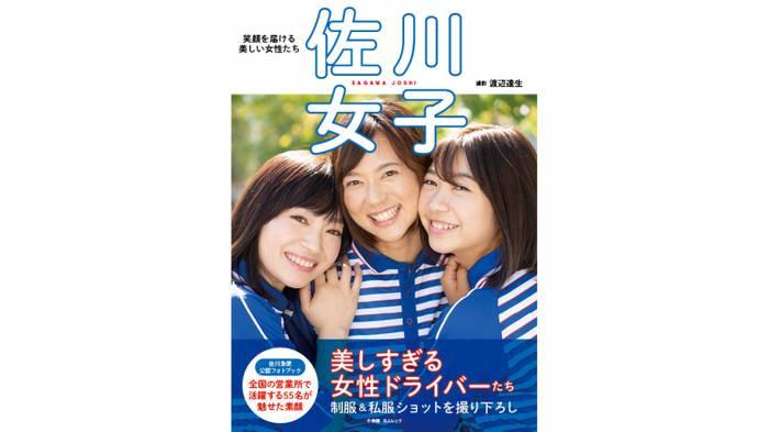 美しすぎる「佐川女子」55人が登...