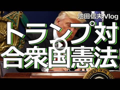 【Vlog】トランプ対合衆国憲法