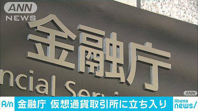 「仮想通貨 金融庁 立ち入り」の画像検索結果