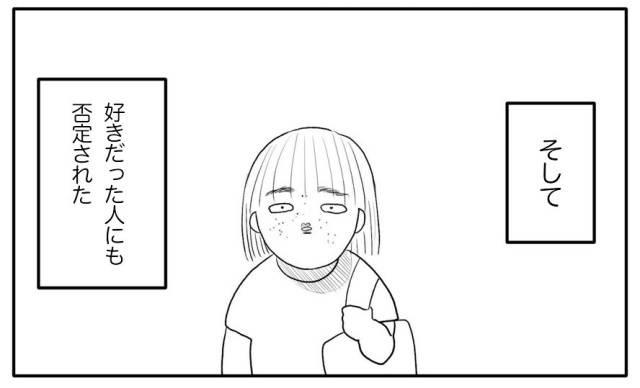 漫画:『いじられキャラから抜け出したい』がリアルすぎる! あだ名が「ロバート」だった女子の自分改革(ロケットニュース24) - グノシー