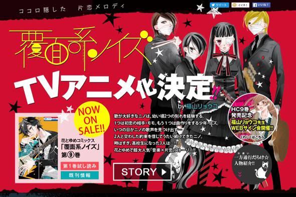 「覆面系ノイズ アニメ」の画像検索結果
