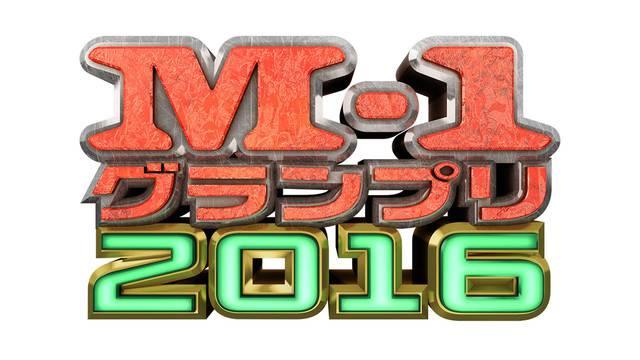 M-1グランプリ2016開催決定、出場資格は結成15年以内
