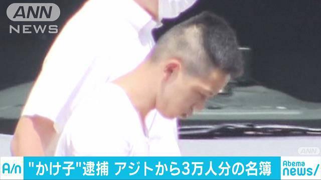 "0c2e9352c95316bf647cd86fd8791117 content - 【東京】特殊詐欺""かけ子""リーダー格か 男を逮捕"