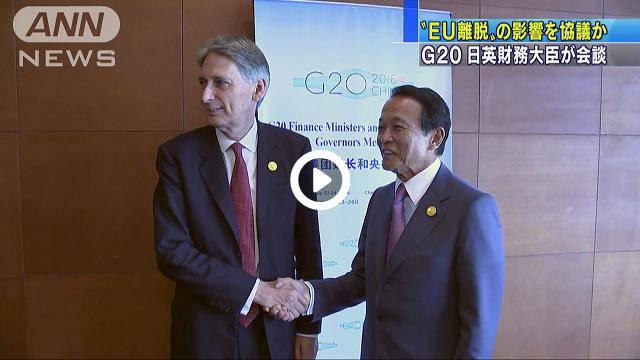 """G20の開幕 """"英EU離脱""""めぐり日英財務大臣が会談"""