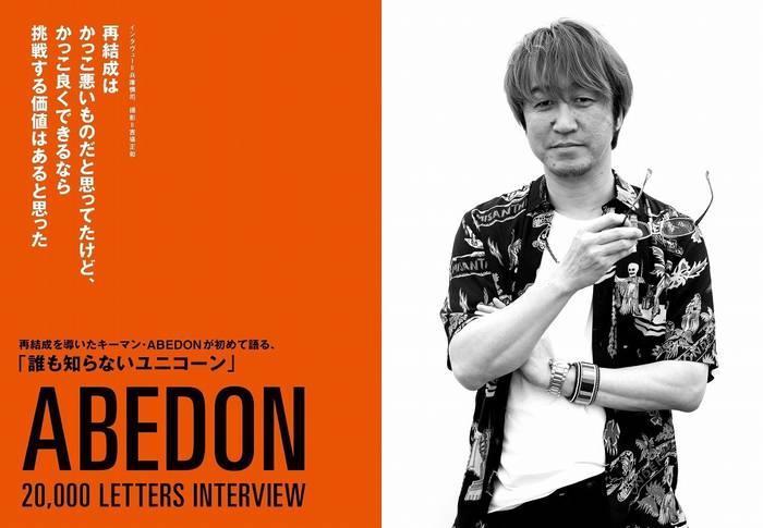 2016年8月10日に2年4ヶ月ぶりのニューアルバム『ゅ 13,14』をリリースするユニコーン。7月30日発売の『ROCKINON JAPAN 9月号』では、前号のメンバー全員インタビュー