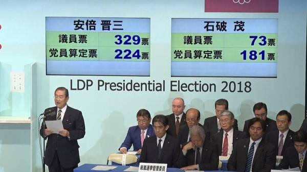 自民党総裁選投開票(全文1)安倍...