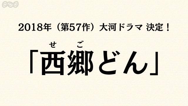 西郷どん (NHK大河ドラマ)の画像 p1_13